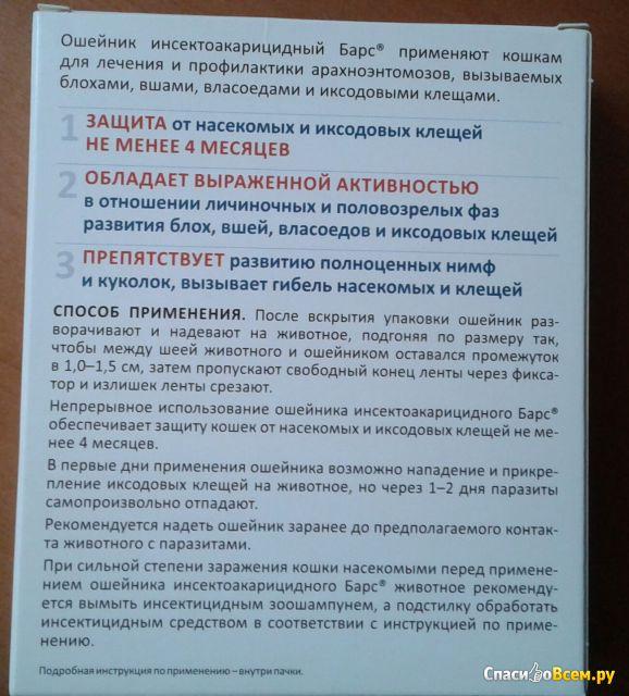 """Ошейник инсектоакарицидный АВЗ """"Барс"""" для кошек фото"""