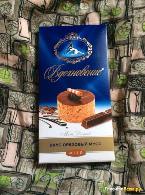 """Шоколад Бабаевский """"Вдохновение"""" Mini desert Mild Вкус """"Ореховый мусс"""" фото"""