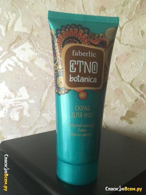 Скраб для ног Faberlic серии ETNObotanica голубой кипарис, лайм, масло карите