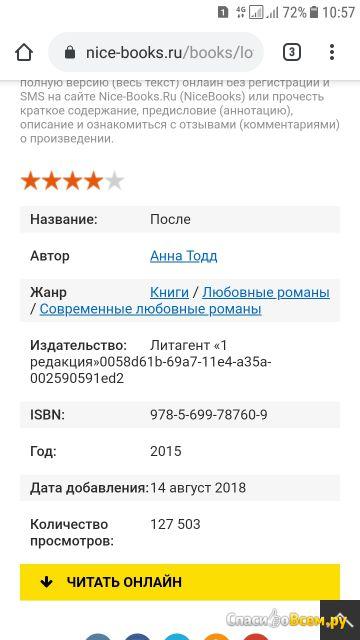 """Книга """"После"""", Анна Тодд фото"""