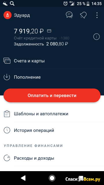 """Кредитная карта """"Альфа-Банка"""" 100 дней без процентов фото"""