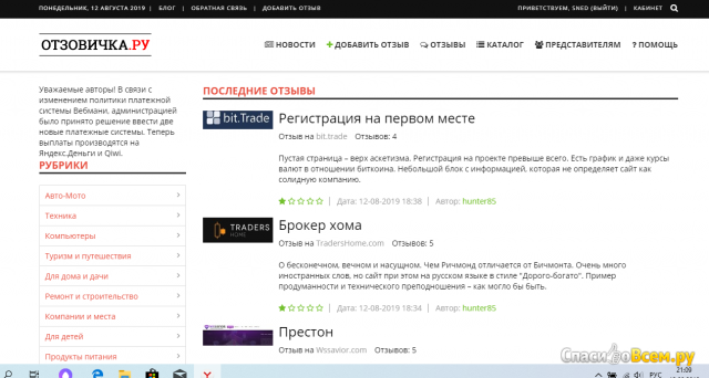 Сайт отзывов otzovichka.ru фото