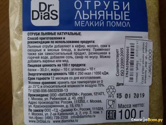 Отруби Dr Dias Льняная диета Льняные фото