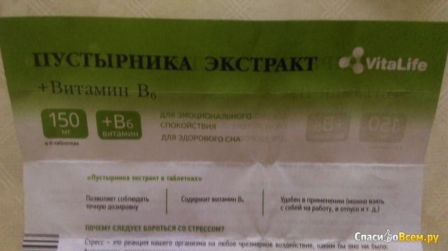 """Таблетки """"Пустырника экстракт"""""""