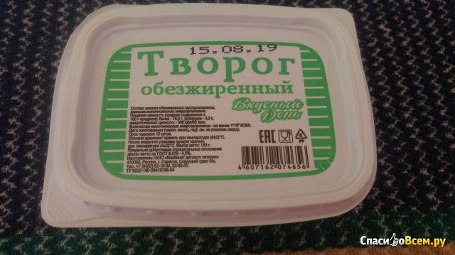 """Творог обезжиренный """"Вкусный день"""" фото"""