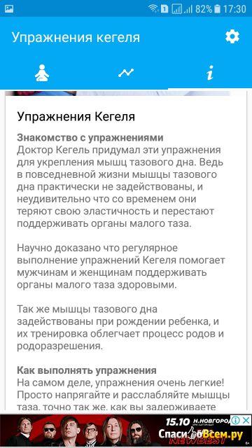 Приложение Упражнения Кегеля для Android фото