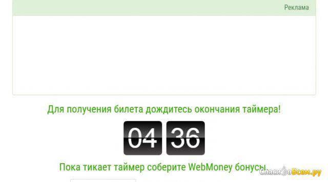 Бесплатная лотерея LotoFun.Ru