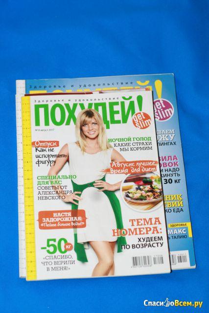Журнал похудей август 2017