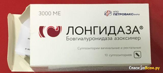 Лонгидаза свечи для лечения простатита трихомонад вызывает простатита