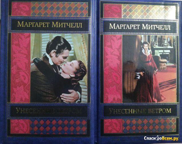 """Книга """"Унесенные ветром"""", Маргарет Митчелл фото"""