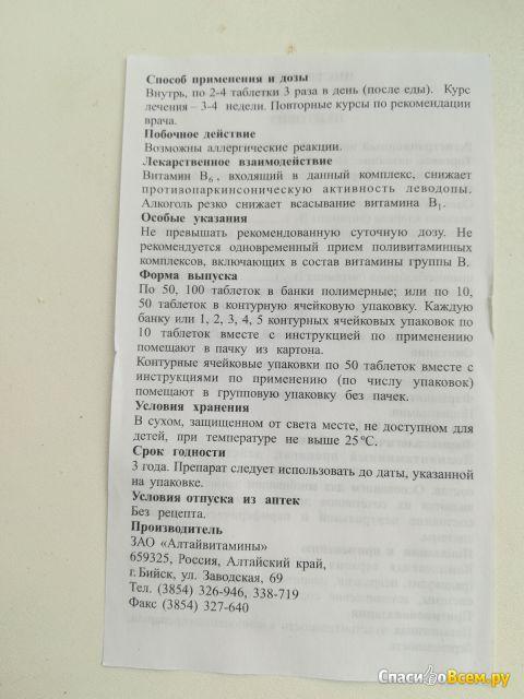 """Витаминный комплекс """"Пентовит"""" фото"""