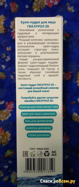 "Крем-пудра для лица Гиалурон ZD ""Зеленая дубрава"" фото"