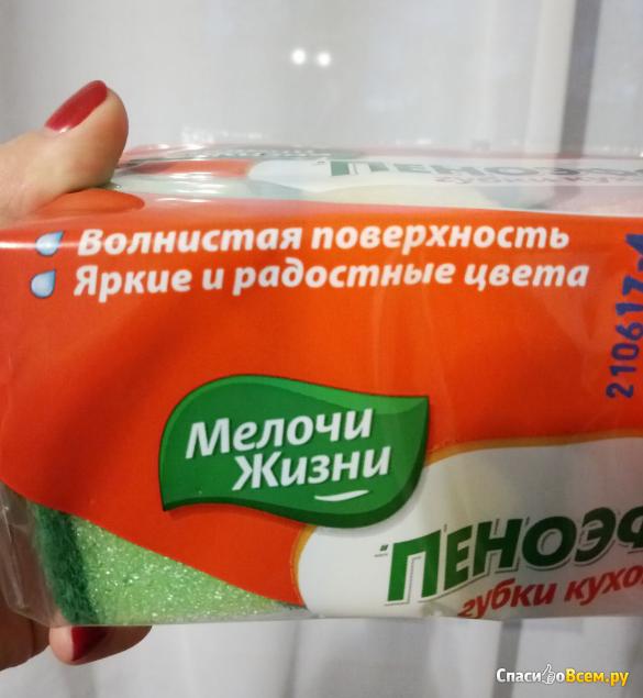 """Губки кухонные """"Пеноэффект"""" Мелочи Жизни волнистые фото"""