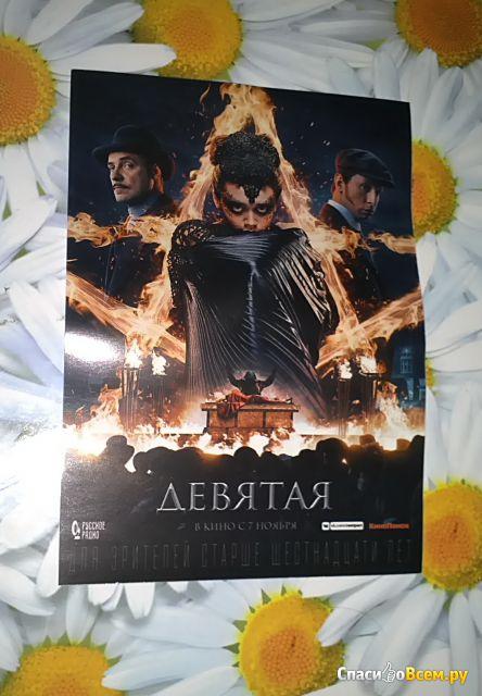 """Фильм """"Девятая"""" (2019) фото"""