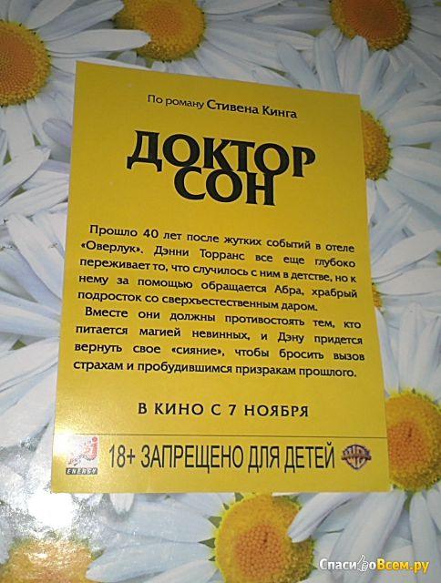 "Фильм ""Доктор Сон"" (2019)"