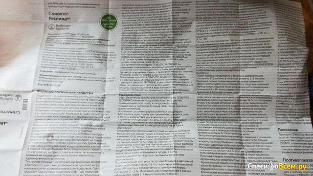 Раствор для ингаляций дозированный Спиолто Респимат фото