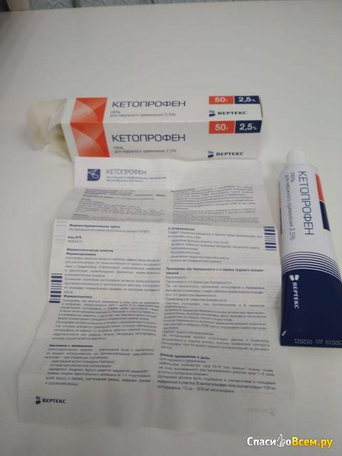 """Гель """"Кетопрофен"""" для наружного применения фото"""