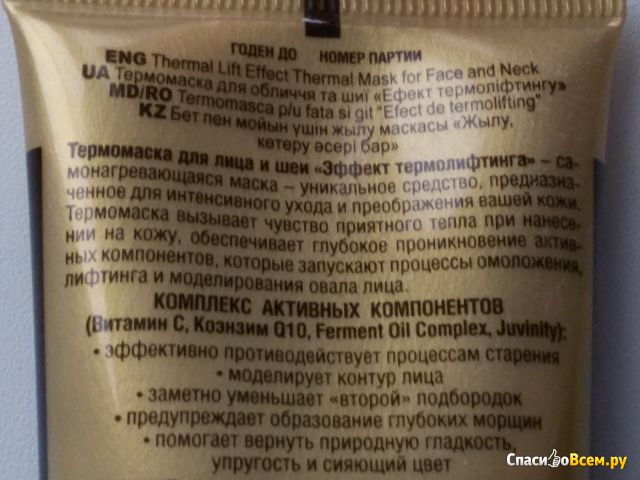 """Термомаска для лица и шеи """"Эффект термолифтинга"""" Bielita Витэкс фото"""