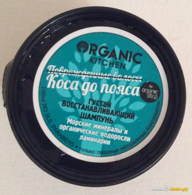 """Шампунь Organic kitchen """"Коса до пояса"""" Морские минералы и органические водоросли ламинарии"""