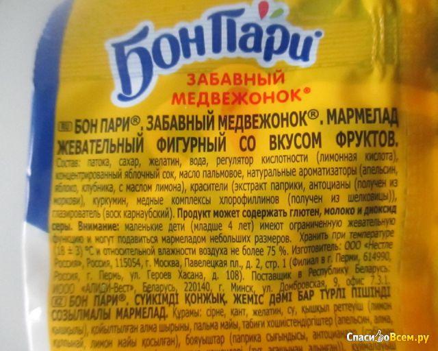 "Жевательный мармелад ""Бон Пари"" Забавный медвежонок"