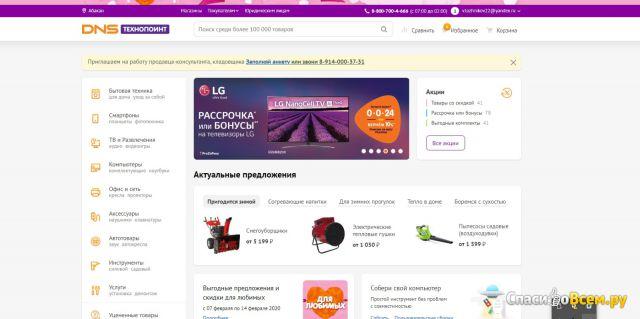 Интернет магазин technopoint.ru фото