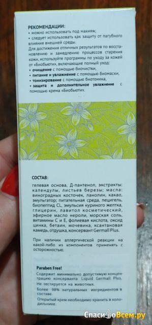 Крем для лица Биобьюти Регенерация с маслом нероли для зрелой кожи любого типа фото