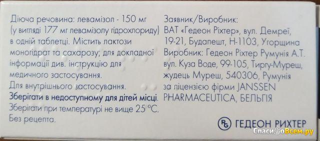"""Препарат """"Декарис"""""""
