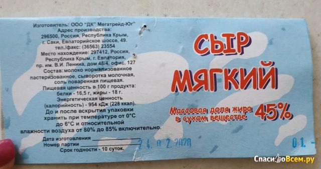 Сыр мягкий Мегатрейд- Юг 45%