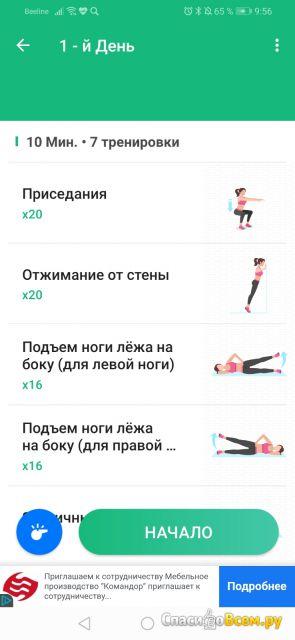 Похудеть за 30 дней приложение отзывы о