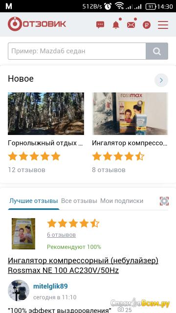 Приложение Отзовик для Android фото