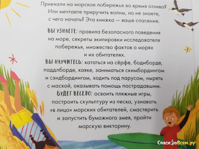 """Детская книга """"Отдых у моря. 150 секретов юного туриста"""", Голди Хоук и Рейчел Сондерс фото"""