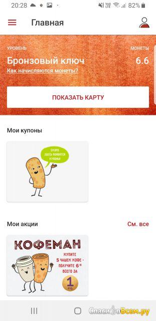 """Приложение """"Теремок"""" для Android фото"""