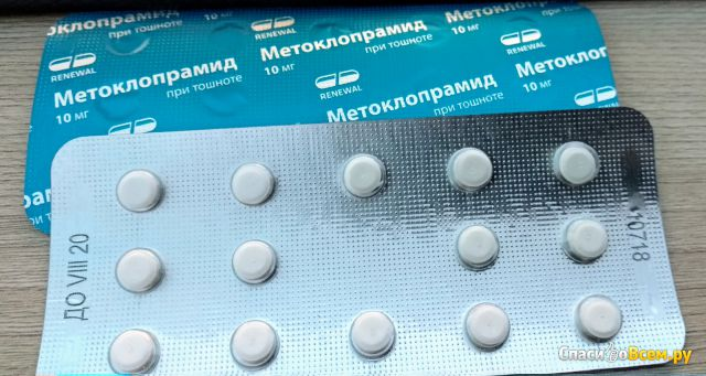 "Таблетки от тошноты и рвоты ""Метоклопрамид"""
