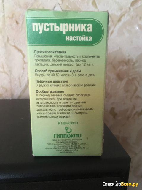 """Настойка пустырника """"Гиппократ"""""""