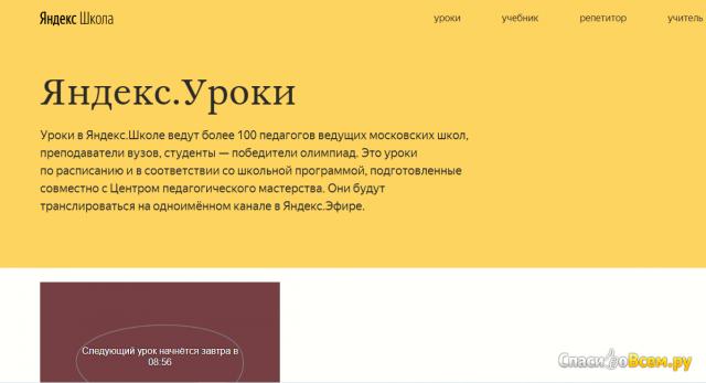 Онлайн-сервис Яндекс.Школа фото