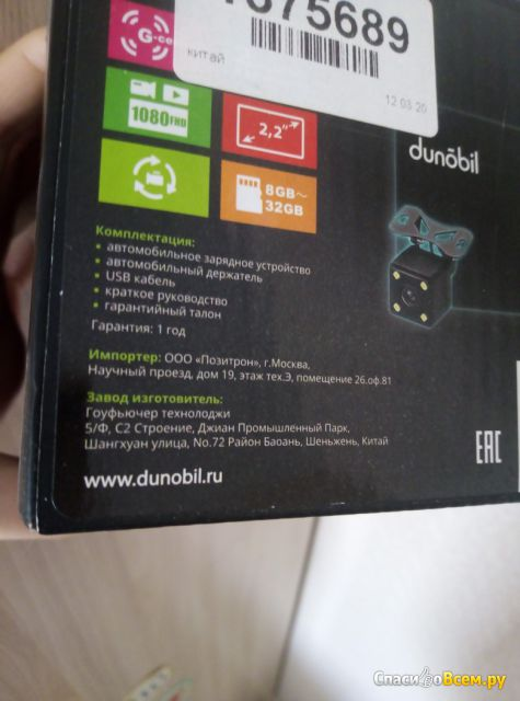 Автомобильный видеорегистратор Dunobil Victor Duo