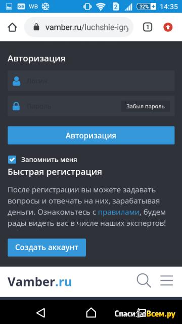 Сайт вопросов и ответов vamber.ru фото