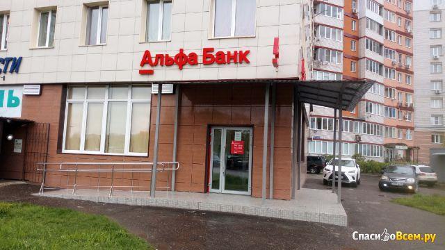 Альфа-Банк фото