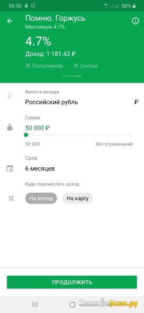 """Вклад """"Помню. Горжусь"""" в Сбербанке. фото"""