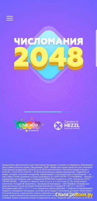 "Акция от Сбербанка ""Числомания: 2048"" фото"