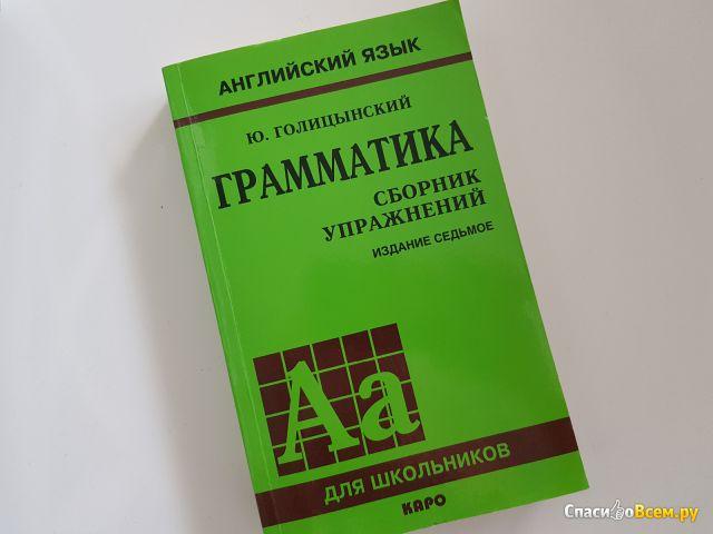 """Сборник упражнений """"Грамматика, Английский язык"""", Юрий Голицынский фото"""