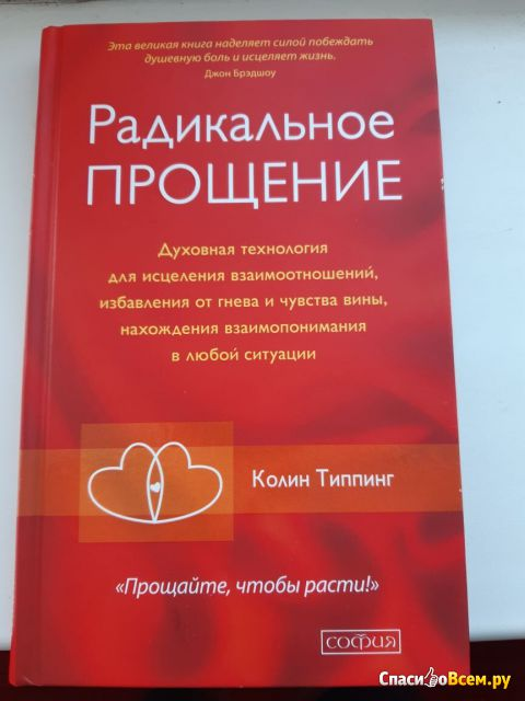 """Книга """"Радикальное прощение"""" Колин Типпинг фото"""