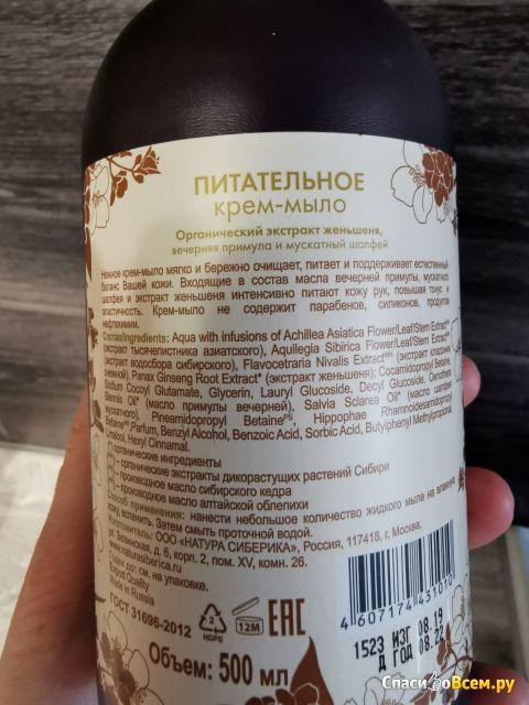 """Жидкое крем-мыло Natura Siberica """"Питательное"""""""