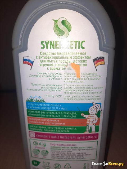 """Антибактериальный гель для посуды Synergetic """"Сочное яблоко"""" фото"""