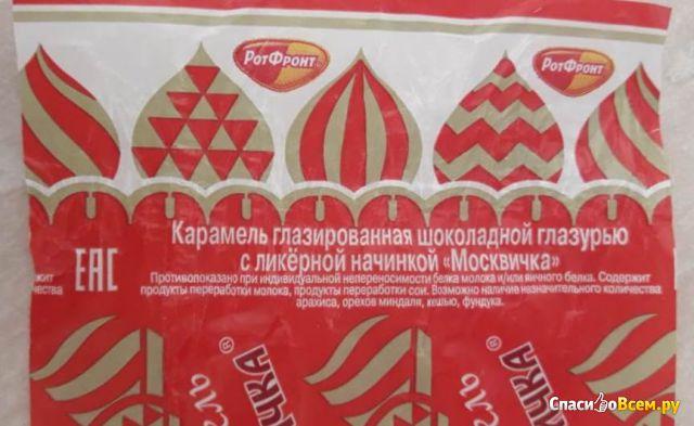 """Карамель в шоколаде """"Москвичка"""" Рот Фронт фото"""