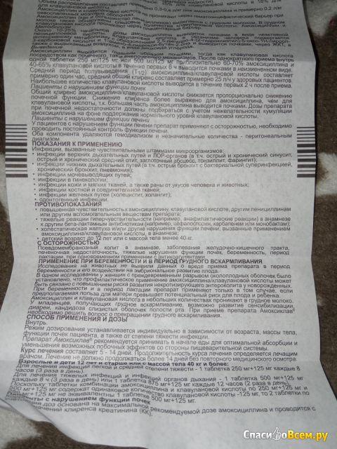 """Антибиотик """"Амоксиклав Квиктаб"""" фото"""