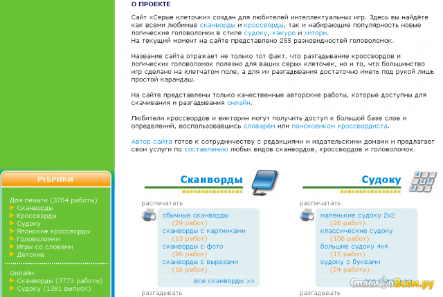 Сайт кроссвордов graycell.ru