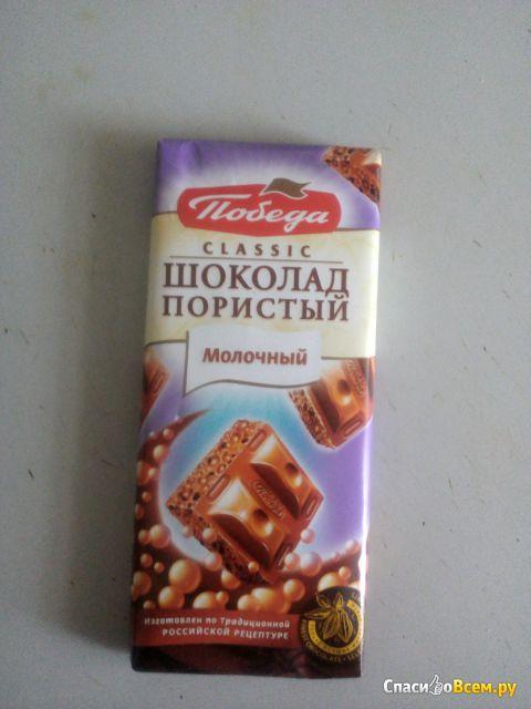 """Шоколад молочный пористый """"Победа вкуса"""" Classic"""