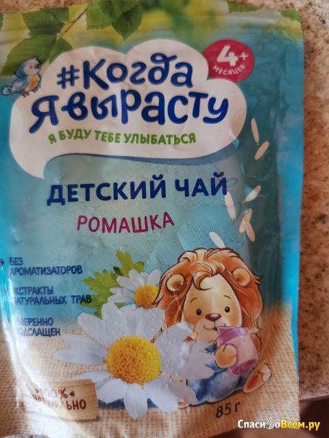 """Детский чай травяной инстантный """"Ромашка""""  #Когда я вырасту"""