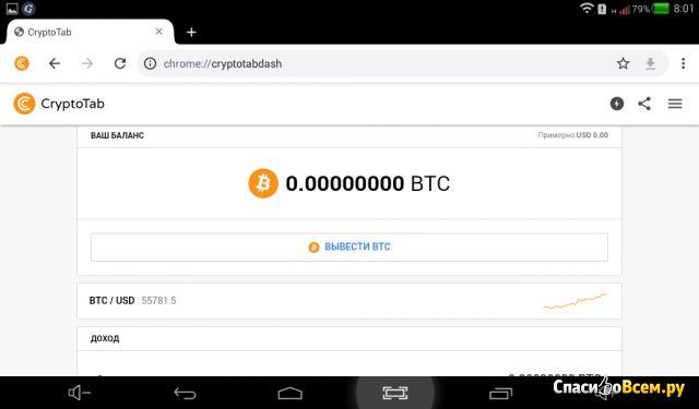Приложение Cripto Tab Browser для Android